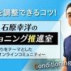 コンディショニング推進室 経過報告!