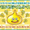 レモンスライムクイズ