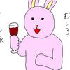 ノンアルワインはじめました