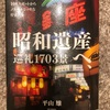 『昭和遺産 巡礼1703景へ、』平山雄