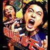 映画鑑賞会5月下旬・鴨川ホルモー