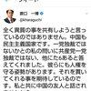 「共産党の中国は民主主義」