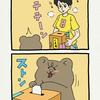 悲熊「選挙2」