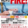 【告知】本日発売、TJムック「絶対FIRE!」に桶井 道が8ページの企画で掲載