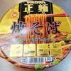 """ツルツルのどごしの新食感!マルちゃん正麺焼きそば~濃厚コクソース""""芳醇仕立て""""~"""