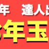 【速報】新春お年玉セール2013やります!