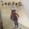 徒歩で8万1000キロ走破!!10年間髪も切らずにひたすら中国を歩き続けた男