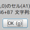 OpenOffice.orgのマクロをPythonで記述して動かす(Calcのセル内容へのアクセスについてとセル内容の操作に関する例)