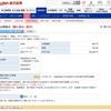 【株式投資】IPO投資の購入申込について