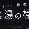 箱根、大人の和モダンと上品な隠れ家ホテル「ラフォーレ倶楽部箱根強羅 湯の棲」