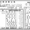 株式会社フィリップス・ジャパン 第33期決算公告