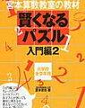 「賢くなるパズル入門編2」終わり【年長娘】