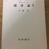 「確率論」(伊藤清, 岩波講座基礎数学)を古本屋にて200円で買った。