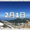 【2月1日 記念日】テレビ放送記念日〜今日は何の日〜