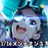 【ナナシス】11/16メンテナンスまとめ!カヅミの新EPが追加されるぞ!