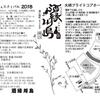 2018/7/8『酒縁川島』主催『日本酒フェスティバル』開催☆