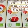 アルチェネロ(alce nero) の有機トマトピューレーが料理にとても使いやすくて気に入った♪