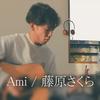 【弾き語ってみた】Ami / 藤原さくら【tab譜あり】