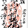 九品仏=浄真寺の御朱印(東京・世田谷区)〜あなたは上品・中品・下品?