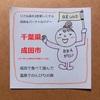 【日本を楽しむ】BBAガイドの「千葉県:成田で食べて遊ぶ」バーチャルツアー