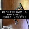 【低価格マイコン】【実装】Arduino Nanoで皮膚電位センサ (cjmcu-6701)を動かす