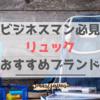 【徹底解説】おすすめメンズビジネスリュック「ブランド」(2019年版)
