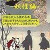猫好きの猫好きによる猫好きのための書籍紹介 ~ハチワレこそ至高さんからの投稿です~