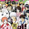 ジャンプGIGAの銀魂完結か!?週刊少年ジャンプ2019年13号感想(ネタバレ注意)