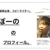 宮城県出身コピーライター「ぼーの」の詳細プロフィール。