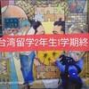 【台湾】正規留学2年生1学期終了して思ったことをとりあえず