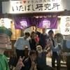 「いたばし研究所」売上報告(2020/6/12)
