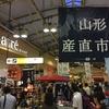 JR上野駅で、山形産直市を開催! いよいよ明日、6月24日(土)が最終日 山形県×JR東日本