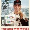 12月18日は「ナボナの日」その3~「ナボナ」の商品名の由来は?(*´▽`*)~