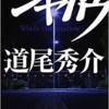 「シャドウ」 -道尾秀介-【母親を失った少年の成長劇】あらすじ&感想