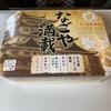 【駅弁レビュー】名前の通り「名古屋の食」が勢揃い&JR名古屋駅で購入できる「なごや満載」