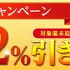 楽天モバイル、最大72%割引きの「秋の特価キャンペーン」第2弾を開始!!