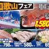 企画 サブテーマ 和歌山フェア 真鯛 イズミヤ 4月20日号