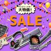 SOUND HOUSE - 大幅値下げ!秋のスペシャルセール!!