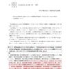 改正社会福祉法の施行に向けた準備進捗等調査(平成29年1月20日時点) の結果等について 【厚生労働省】