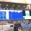 2019年夏 北京経由の欧州旅行 北京往復航空券の現時点での値段は?