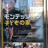 映画は「モンテッソーリ子どもの家」ランチはカフェ「SUNNY SIDE」で