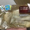 ファミリーマート  バターチキンカレーのナン 食べてみました