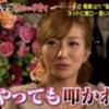 辻希美が近所で炎上している!ブログ写真の件でママ友たちからの大苦情殺到!