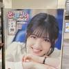【AKB48のドボン】秋葉原駅にポスター設置開始