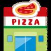 ピザから連想したことがロクでもなかった。