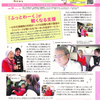 〈MiRAi〉広報紙MiRAi1月号を発行しました