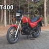 ホンダFT400 映画フェアリーテール略してFT バイク写真はyoutubeより就任