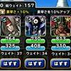 level.267【闘技場雑談】闘技場温故知新【1】