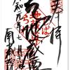 「しばられ地蔵尊」南蔵院の御朱印(東京・葛飾区)〜シバられても「M」ではありません!「 プリプリ」でもありません!