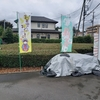 パワースポット巡り(848)北野天神社(埼玉県小手指)